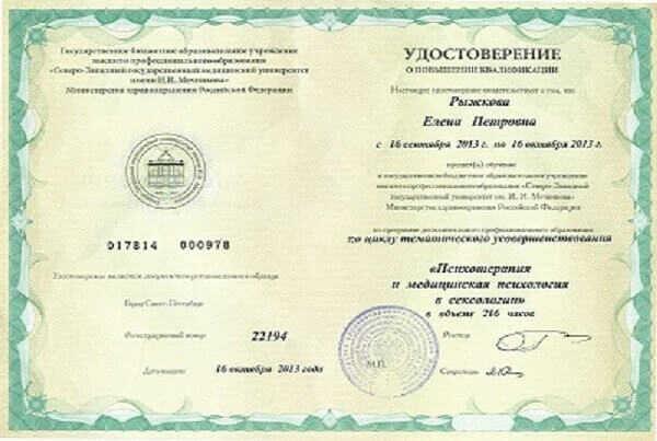 Удостоверение МАПО