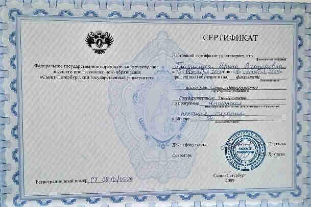 Сертификат песочной терапии