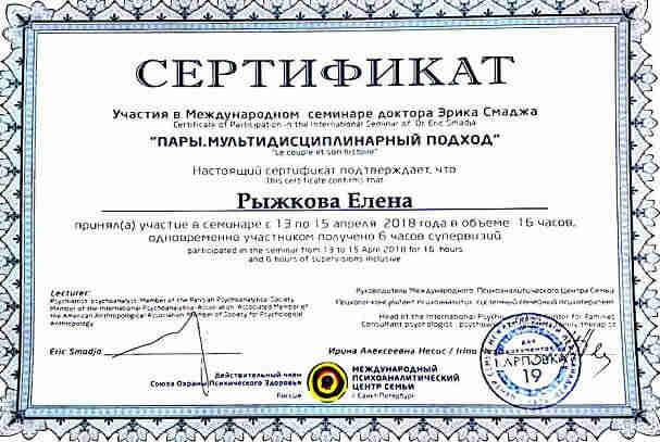Сертификат Смаджа