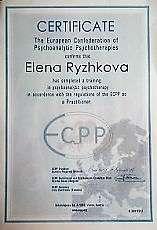 Сертификат ЕКПП